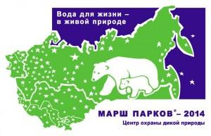 marchparkov2014