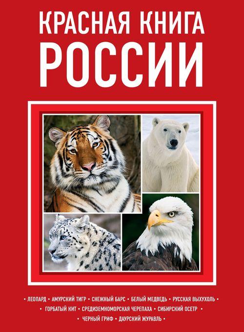 Просмотр изображений по метке: растения и животные занесенные в красную